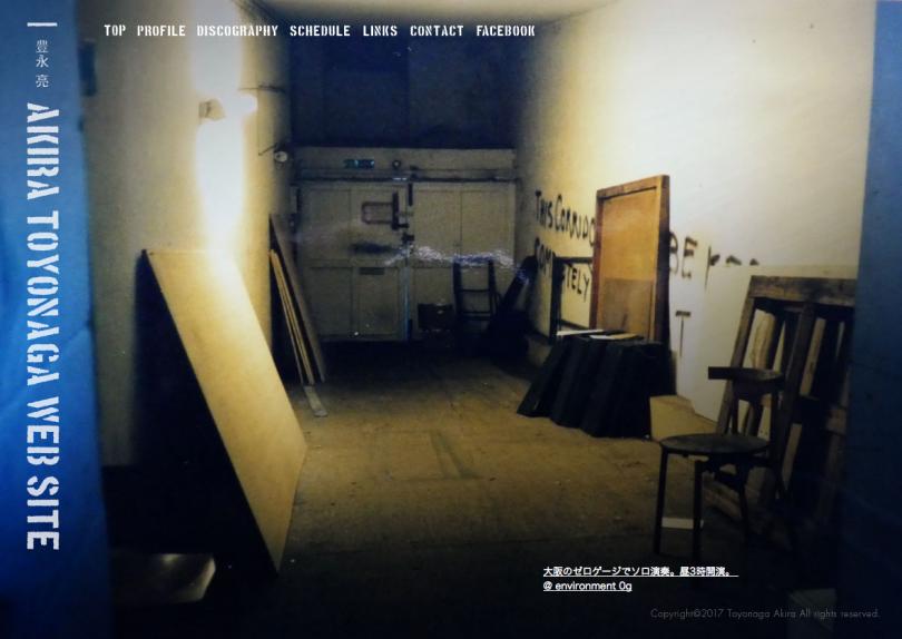 豊永 亮|AKIRA TOYONAGA WEB SITE